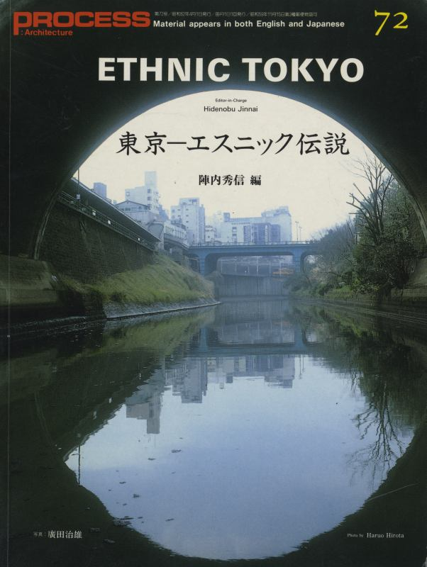 PROCESS: Architecture #72 東京-エスニック伝説