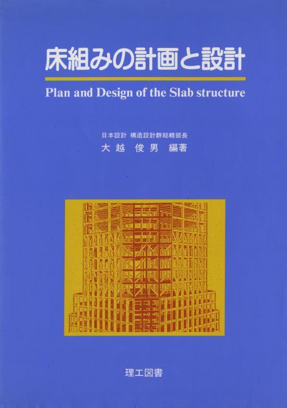 床組みの計画と設計