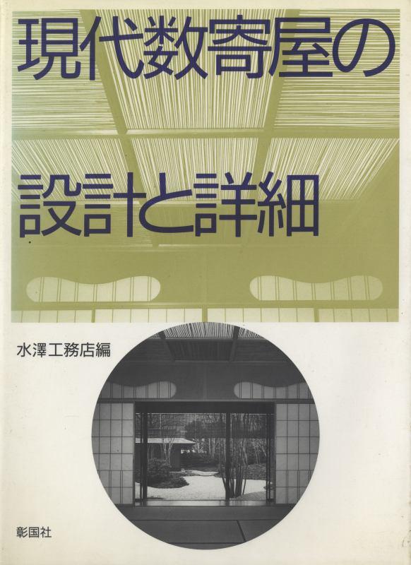 現代数寄屋の設計と詳細