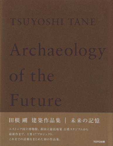 田根剛建築作品集 未来の記憶 / TSUYOSHI TANE, Archaeology of the Future
