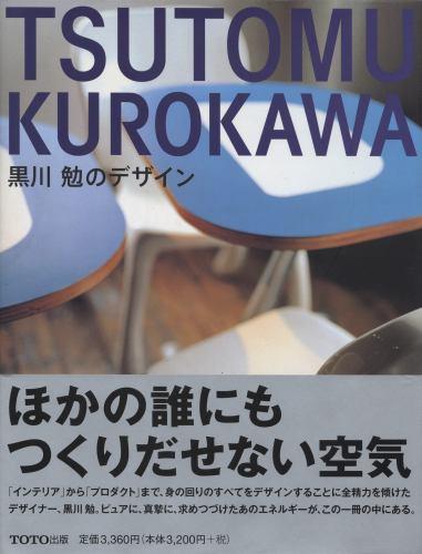 TSUTOMU KUROKAWA 黒川勉のデザイン