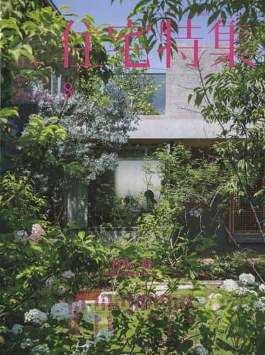 新建築住宅特集 第400号 2019年8月号 庭-時間の蓄積を楽しむ
