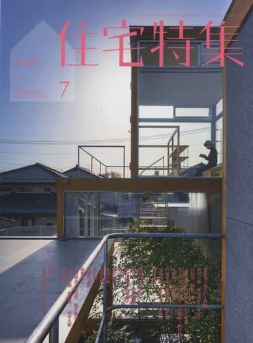 新建築住宅特集 第399号 2019年7月号 建築家の家具