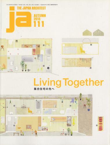 JA: The Japan Architect #111 2018年秋号 集合住宅の先へ