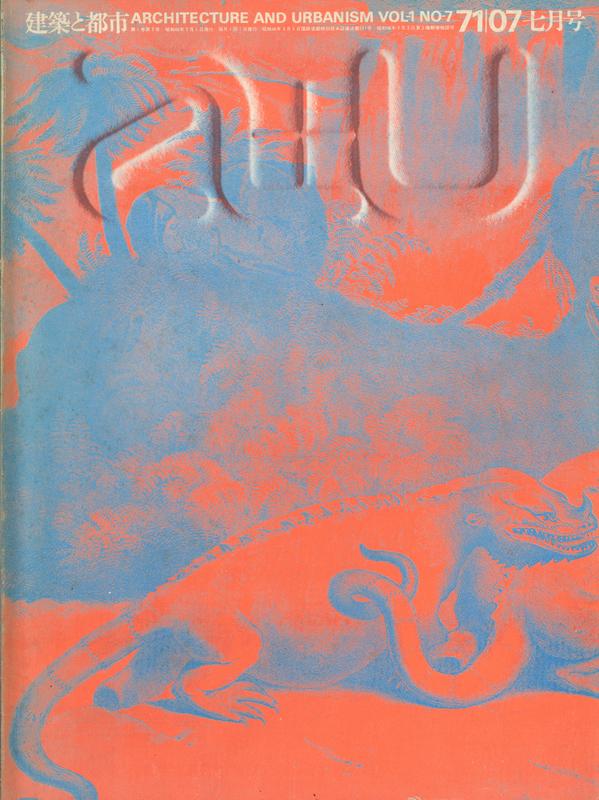 建築と都市 a+u #7 1971年7月号 住宅10題