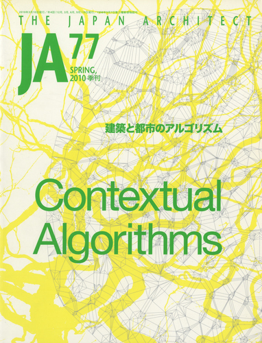 JA: The Japan Architect #77 2010年春号 建築と都市のアルゴリズム