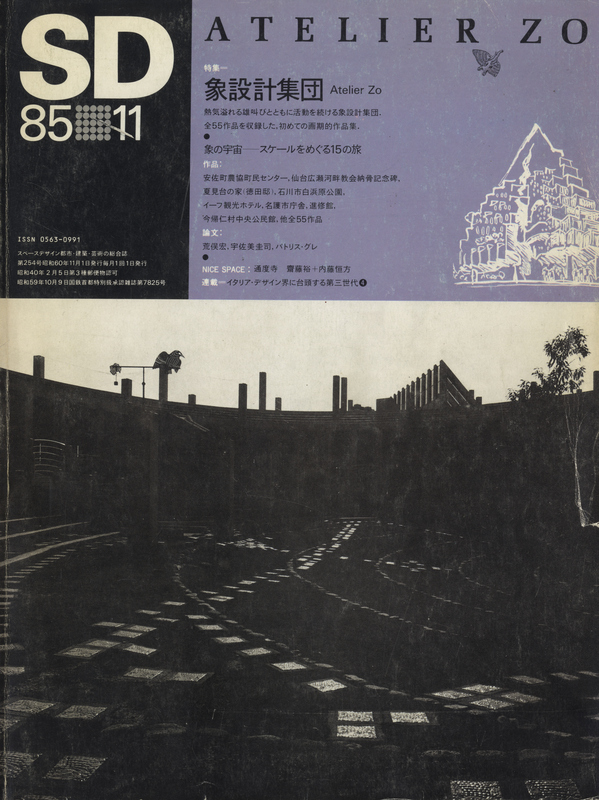 SD 8511 第254号 象設計集団 Atelier ZO