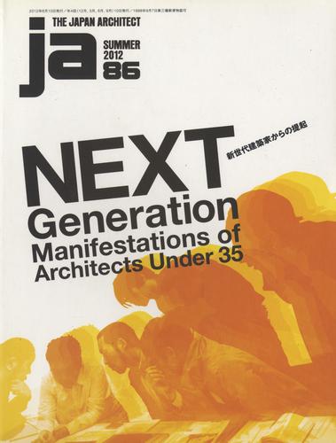 JA: The Japan Architect #86 2012年夏号 新世代建築家からの提起
