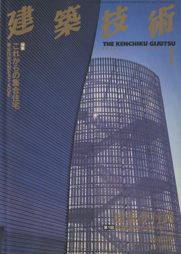 建築技術 1999年1月号 #587 これからの集合住宅