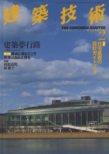 建築技術 1999年2月号 #588 住宅基礎の設計ガイドブック