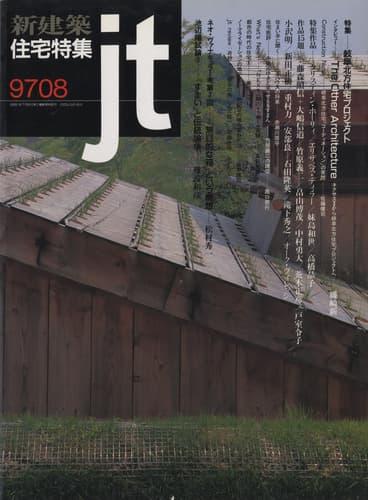 住宅特集 第136号 1997年8月号 岐阜北方住宅プロジェクト