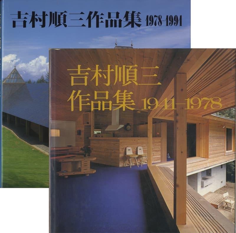 吉村順三作品集 1941-1978-1991 2冊セット
