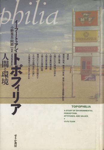 トポフィリア 人間と環境
