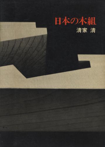 日本の木組