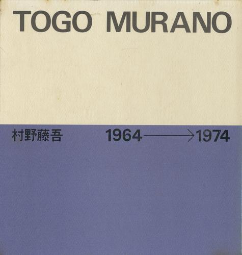 村野藤吾作品集 TOGO MURANO 1964-1974