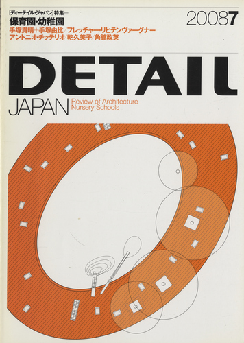 DETAIL JAPAN (ディーテイル・ジャパン) #27 2008年7月号 保育園・幼稚園