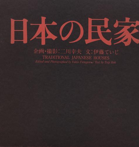 日本の民家 新版