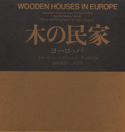 木の民家 ヨーロッパ