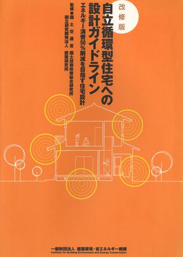 自立循環型住宅への設計ガイドライン エネルギー消費50%削減を目指す住宅設計 改修版