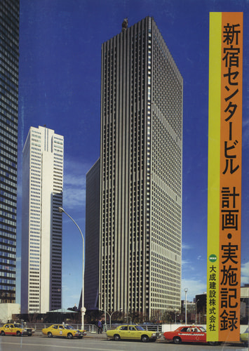 新宿センタービル 計画・実施記録