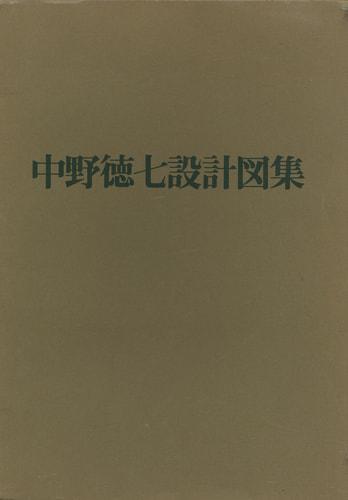 中野徳七設計図集