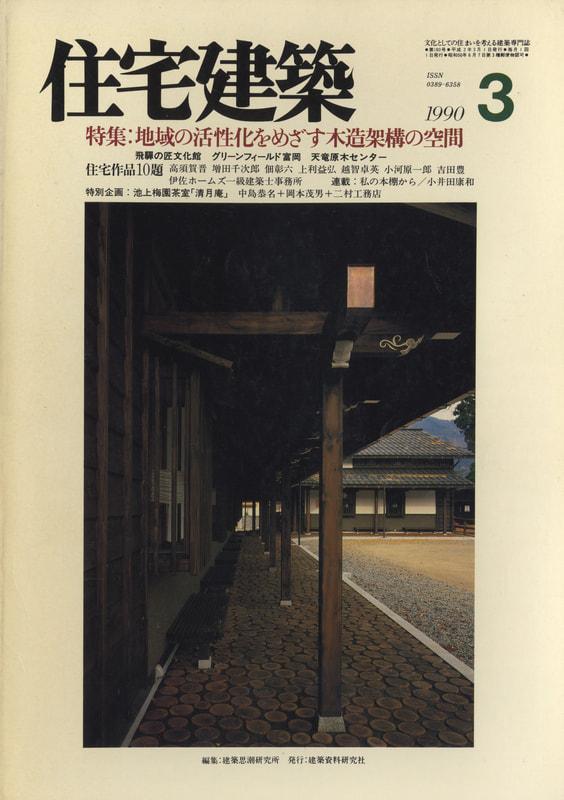 住宅建築 第180号 1990年3月号 地域の活性化を目指す木造架構の空間