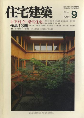 住宅建築 第186号 1990年9月号 上平村立「楽雪住宅」