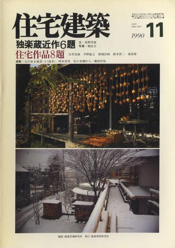 住宅建築 第188号 1990年11月号 独楽蔵近作6題