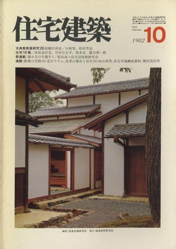 住宅建築 第91号 1982年10月号 緒方理一郎7題, 技拓設計室5題