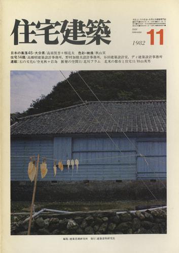 住宅建築 第92号 1982年11月号 高橋昭5題, 野村加根夫4題