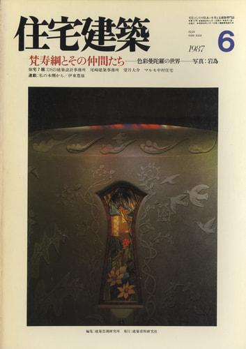 住宅建築 第147号 1987年6月号 梵寿綱とその仲間たち-色彩曼荼羅の世界