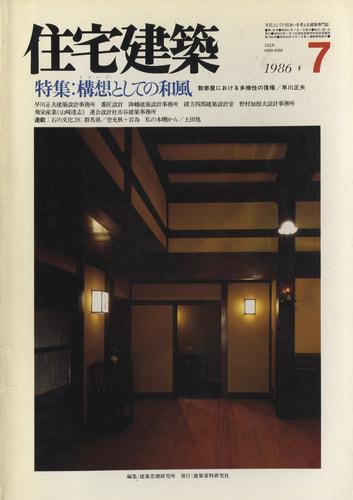 住宅建築 第136号 1986年7月号 構想としての和風