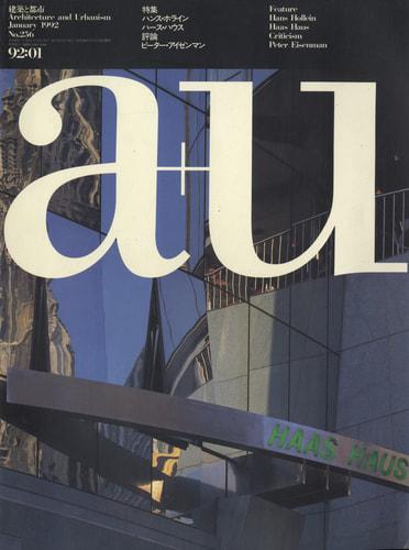建築と都市 a+u #256 1992年1月号 ハンス・ホライン