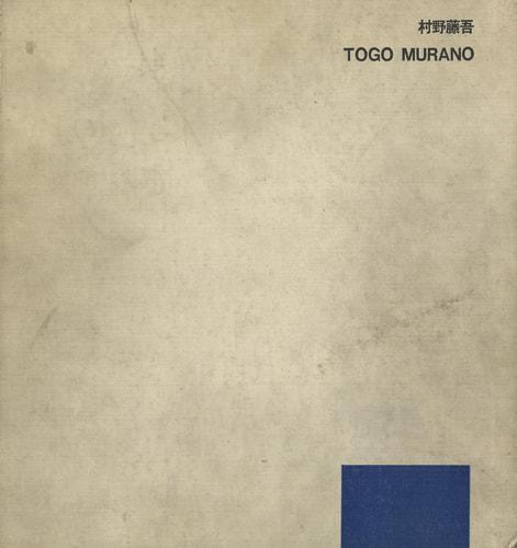 村野藤吾作品集 TOGO MURANO 1931-1963
