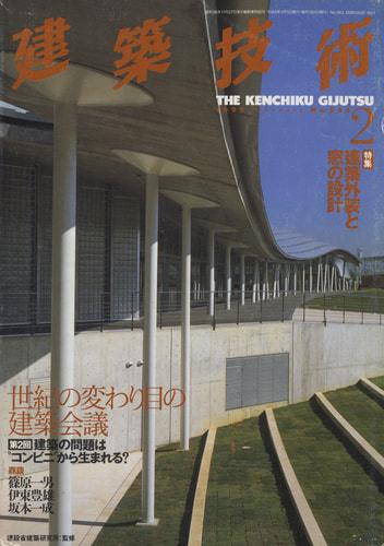 建築技術 1997年2月号 #563 建築外装と窓の設計
