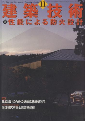 建築技術 2001年11月号 #621 性能による防火設計