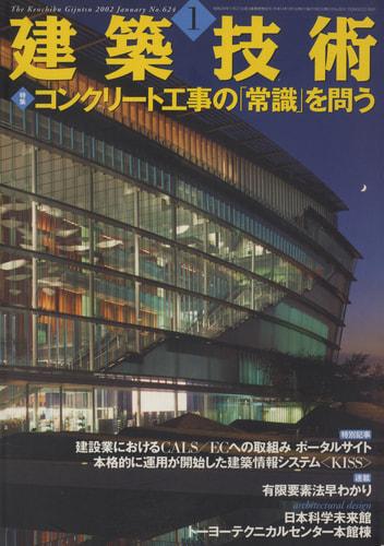 建築技術 2002年1月号 #624 コンクリート工事の「常識」を問う