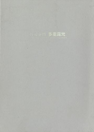 石元泰博 多重露光 彼方から来たる写真の豪奢-写真、映像、印刷物による造形の未来
