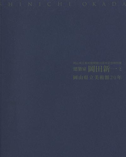 建築家岡田新一と岡山県立美術館20年