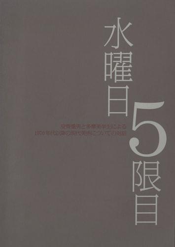 水曜日5限目: 安齊重男と多摩美学生による1970年代以降の現代美術についての対話
