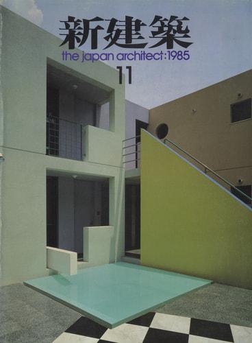 新建築 1985年11月号