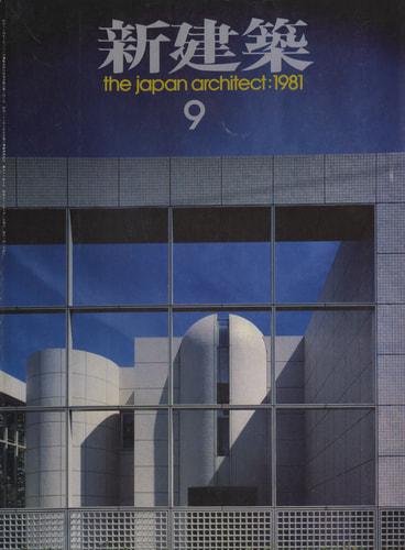 新建築 1981年9月号