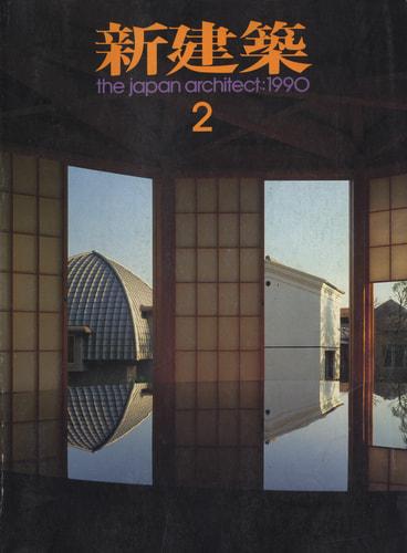 新建築 1990年2月号