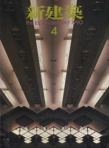 新建築 1990年4月号