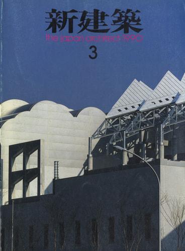 新建築 1990年3月号