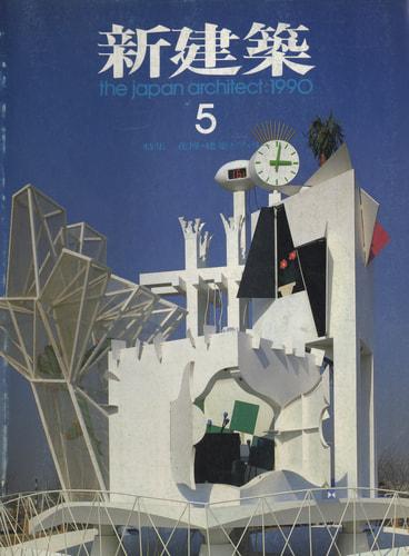 新建築 1990年5月号