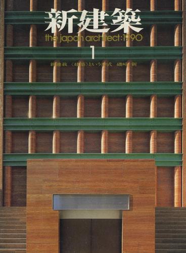 新建築 1990年1月号