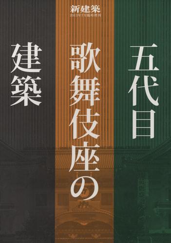新建築 2013年7月臨時増刊号 五代目歌舞伎座の建築