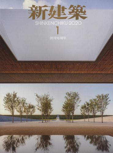 新建築 2020年1月号