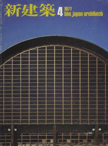 新建築 1977年4月号